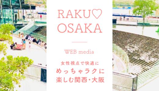 関西・大阪をめっちゃラクに楽しむ!RAKU♡OSAKAについて