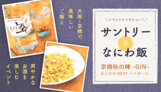 【京橋秋の陣 -GIN- なにわの NEXTハイボール】サントリー×なにわ飯 イベントインタビュー!